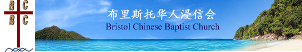 布里斯托华人浸信会 Bristol Chinese Baptist Church